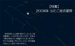 2008年双子座流星群.jpg