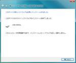 このデバイスのドライバソフトウェアのインストールを終了しました:USB-SERIAL.jpg