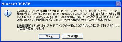 このネットワークアダプタ用に入力したIPアドレスは、既にこのコンピュータの別のアダプタに割り当てられています。.jpg