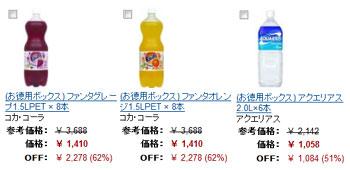 コカ・コーラ_50_off_amazon.jpg
