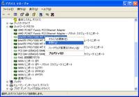 ディバイス Intel Pro 1000 mt 削除.jpg