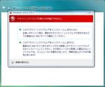 ドライバソフトウェアの発行元を検証できません.jpg