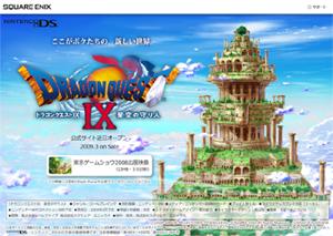 ドラゴンクエスト9 東京ゲームショウ2008出展映像.jpg