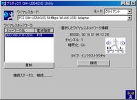 プラネックス GW-US54GXS Utility.jpg