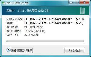 ローカルディスク_移動中.jpg