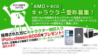 AMD+ecoキャラクター愛称募集.jpg