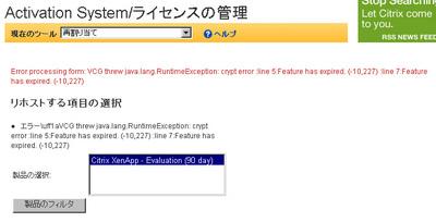 Activation System ライセンスの管理 再割り当て Citrix.jpg