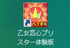 乙女恋心プリスター_6.jpg