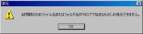 試用版のためファイル名またはフォルダ名がRESTで始まるものしか復元できません。.jpg