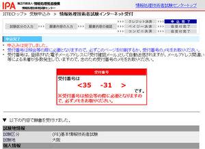 情報処理技術者試験インターネット受付.jpg