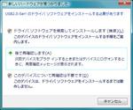 新しいハードウェアが見つかりました_USB2.0-Ser!のドライバソフトウェアをインストールする必要があります.jpg
