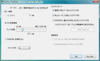 BUFFALO_RAMDISK_Utility_06.jpg