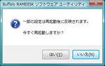 BUFFALO_RAMDISK_Utility_08.jpg