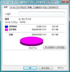 BUFFALO_RAMDISK_Utility_12.jpg