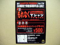 Big Mouth Quarter Pounder 大阪 御堂筋周防町店 マクドナルド.jpg