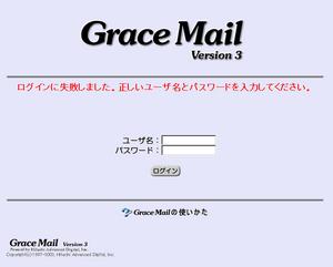 西日本工業大学 Webメール GraceMail.jpg