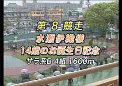名古屋競馬 水瀬伊織様14歳のお誕生日記念.jpg