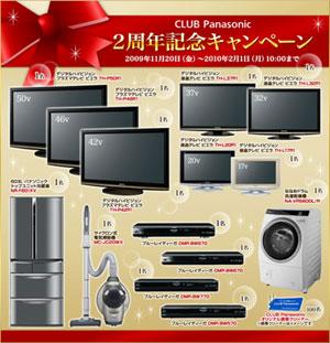 CLUB Panasonic 2周年記念キャンペーン.jpg