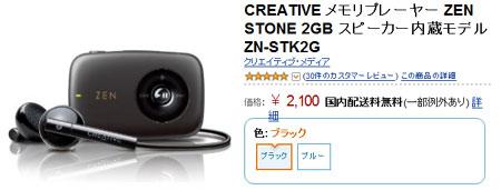 CREATIVE_ZEN_STONE_2GB_ZN-STK2G.jpg