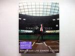 NANA MIZUKI LIVE DIAMOND×FEVER DSCF0418.jpg