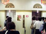 DSCF1769 エレベーター到着.jpg