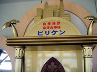 DSCF1776 合格縁談 幸運の神様 ビリケン.jpg