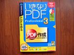いきなりPDF Professional 3 DSCF1946.jpg