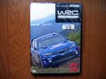WRC 世界ラリー選手権2008 VOL.8 ラリージャパン
