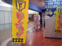 ほんだらけ BOOK BANK DSCF2202.jpg