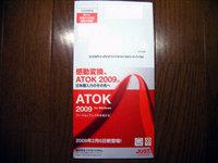 ATOK 2009へのアップグレード DSCF2365.jpg