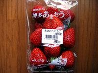福岡県産いちご あまおう JAみい DSCF2632.jpg