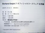 DSCF3450.jpg