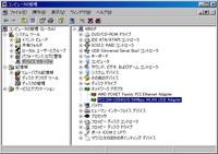 GW-US54GXS ディバイスマネージャ.jpg