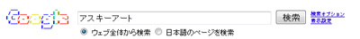 Google_アスキーアート.jpg