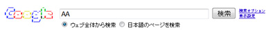 Google_AA.jpg