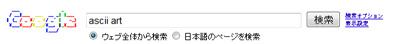 Google_Ascii_Art.jpg
