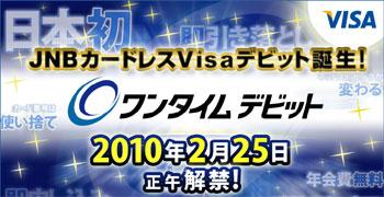JNB_CardLess_Visa_OneTime_D.jpg