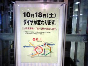 JR大阪駅 ダイヤ変更 JR京都線 桂川駅.jpg