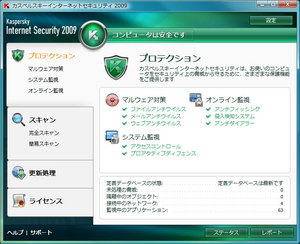 KasperskyInternetSecurity2009.jpg