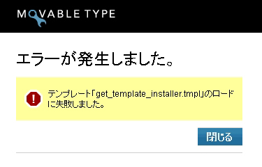 MT Visitor Stat Error テンプレート「get_template_installer.tmpl」のロードに失敗しました。