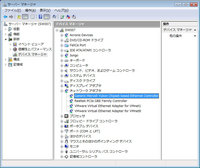 Marvell-88E8053_Windows_2008_Server_Manager.jpg