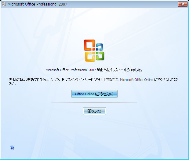 MicrosoftのOffice  をダウンロードして試用する …