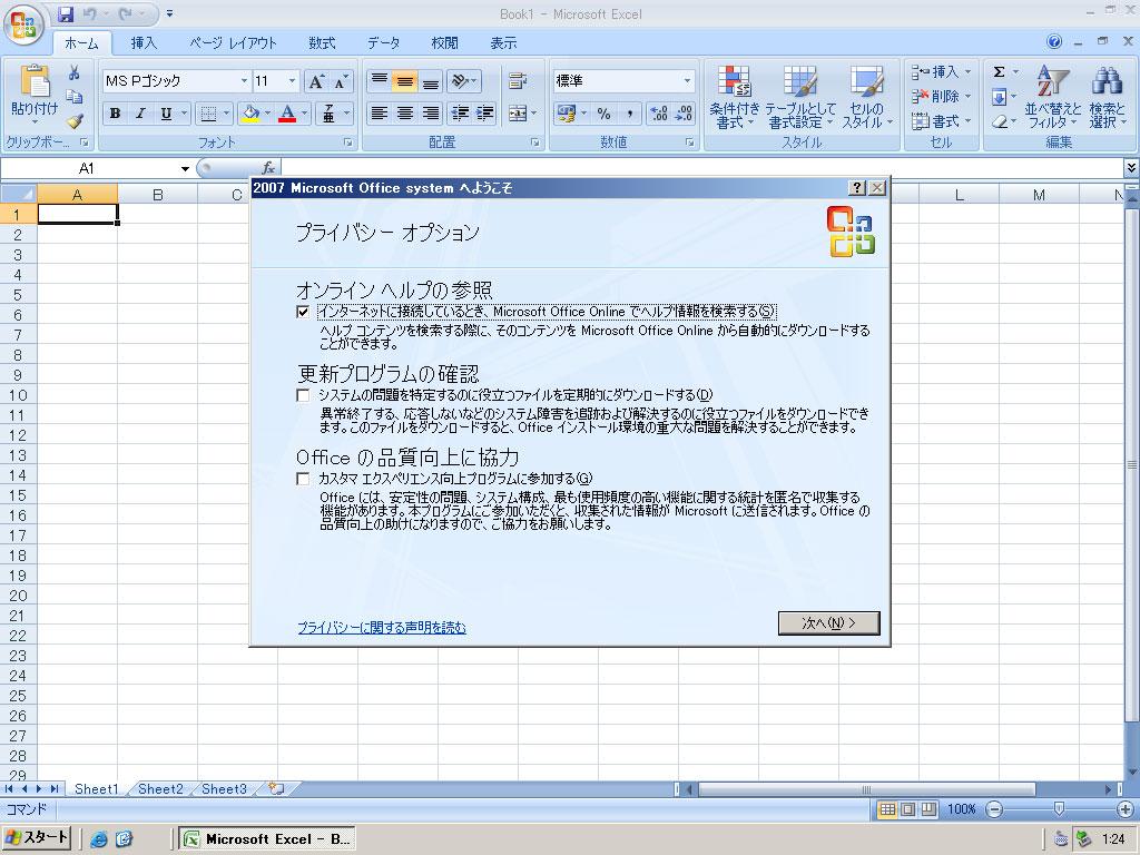 Кряк для microsoft office 2007.