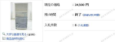 NEC Express5800_yahoo.jpg