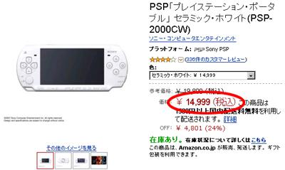 PSP-2000 amazon.co.jp 1万5000円.jpg
