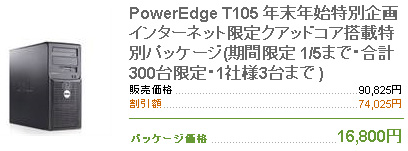 PowerEdge T105 年末年始特別企画 インターネット限定クアッドコア搭載特別パッケージ.jpg
