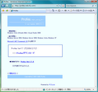 Profes-P2Pソフトウェア-.jpg