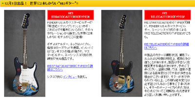 REI_Guitar_Yahoo.jpg