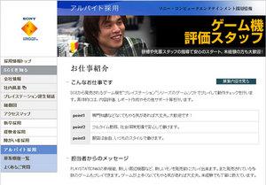 Sony-ゲーム機評価スタッフ.jpg