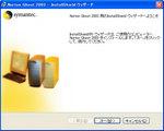 Symantec_Norton_Ghost_2003_01.jpg